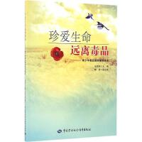 珍爱生命 远离毒品 中国劳动社会保障出版社