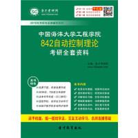 2019年中国海洋大学工程学院842自动控制理论考研全套资料/842 中国海洋大学 工程学院/842 自动控制理论考研