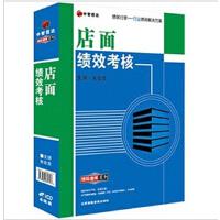 店面绩效考核(4VCD)朱会友主讲 人力资源培训学习 光盘