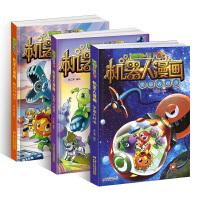 植物大战僵尸2漫画书全集之机器人漫画全套3册 超级对战秀+机器人迷宫+宇宙大对决 6-7-8-9-12岁少儿科普知识故