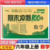 期末冲刺100分六年级上册数学试卷 2021秋北师大版