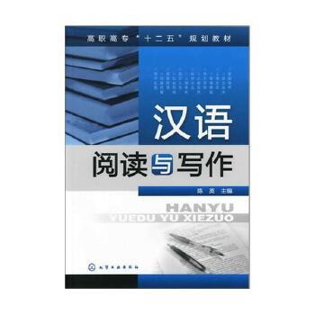 【旧书二手书8成新】汉语阅读与写作 陈英 化学工业出版社 9787122133281 旧书,6-9成新,无光盘,笔记或多或少,不影响使用。辉煌正版二手书。