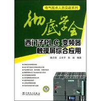 【旧书二手书9成新】单册售价 学会西门子PLC、变频器、触摸屏综合应用 樊占锁