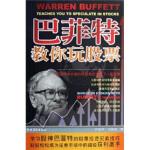 【新书店正版】巴菲特教你玩股票 许连军,马丽娅 农村读物出版社