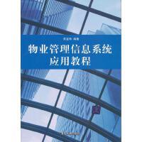 物�I管理信息系�y��用教程 �K���� �著 清�A大�W出版社【正版��籍,品� 保障,售后�o�n】