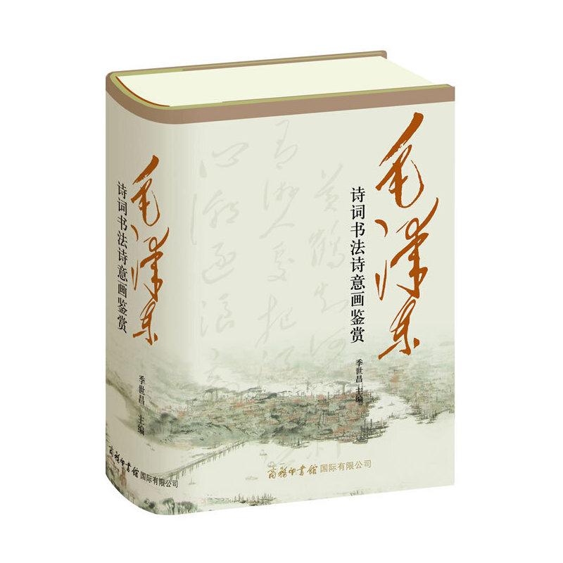 《毛泽东诗词书法诗意画鉴赏》