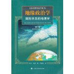 地缘政治学--国际关系的地理学