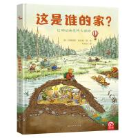 鹦鹉螺・自然科学启蒙与生命教育绘本:这是谁的家?
