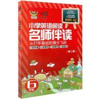 新华书店正版 学生辅导 大音 小学英语阅读名师伴读 6年级第二版 书+CD 打基础提高阅读