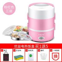 【支持礼品卡】三层保温电饭盒可插电加热蒸饭器自动便携电热带饭神器1-2 h9o