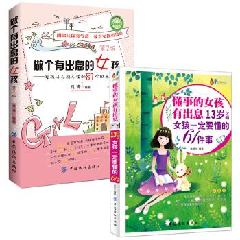懂事的女孩有出息+做个有出息的女孩 共2册 青春期培育女孩家庭教育 女孩教养书 自我保护性教育书籍 培养女儿家庭教育书籍