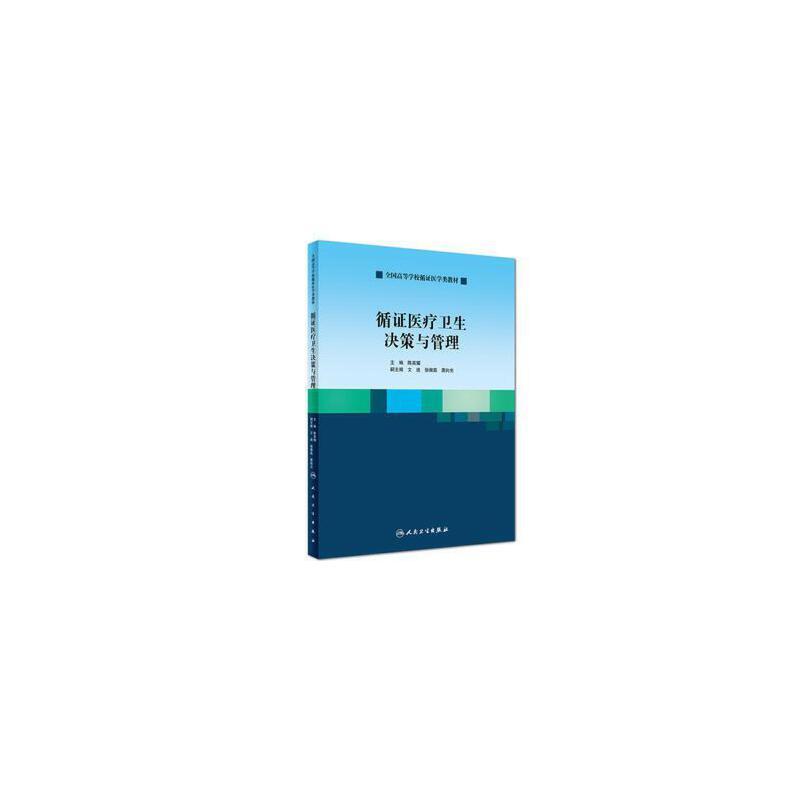 循证医疗卫生决策与管理(创新教材) 陈英耀 人民卫生出版社 9787117262248 正版书籍!好评联系客服优惠!