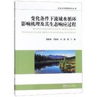 变化条件下流域水循环影响机理及其生态响应过程 南京东南大学出版社有限公司