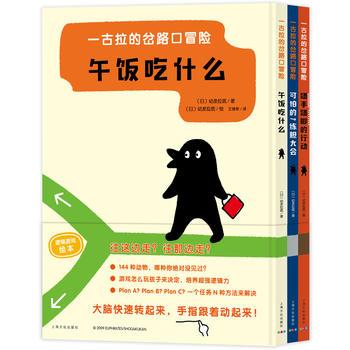 一古拉的岔路口冒险:全3册 正版书籍 限时抢购 当当低价 团购更优惠 13521405301 (V同步)