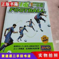 【二手9成新】足球基础技战术教程一本通百映学苑 编成都时代出版社