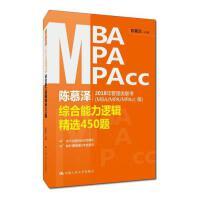 [新�A正版]�慕��2018年管理��考(MBA MPA MPAcc等)�C合能力��精�x450�慕�芍��人民大�W出版社【正