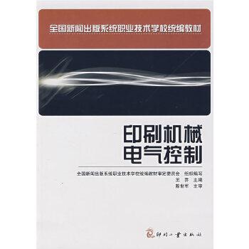 印刷机械电气控制——新闻出版统编教材