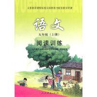 义务教育课程标准实验教科书配套教学资源 阅读训练・语文 五年级上册