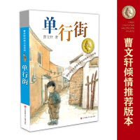 曹文轩纯美小说:单行街
