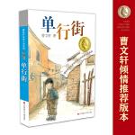 曹文轩纯美小说系列*单行街