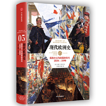 新思文库·现代欧洲史05:民族主义与改革的年代1850-1890从文艺复兴到欧洲联盟,你想要了解的欧洲全在这里。美国历史学会终身成就奖获得者主编,近10位学术领袖再版修订。读懂现代欧洲的入门读物。现代欧洲史系列第5卷,讲述19世纪下半叶,欧洲开始帝国主义扩张的进程