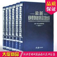 经典管理制度表格及范例全集/企管用书/16开精装6册企管工具书籍