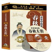 开车学历史-春秋左传(15CD装)( 货号:788017671)