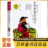 我要做好孩子四年级正版书籍黄蓓佳倾情小说系列五六年级