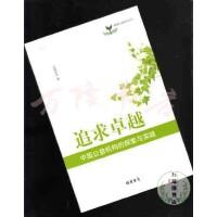 【旧书二手书9品】追求卓越 中国公益机构的探索与实践 /庄爱玲 等著 线装书局(万隆书店)