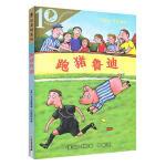 彩乌鸦系列十周年版 跑猪鲁迪