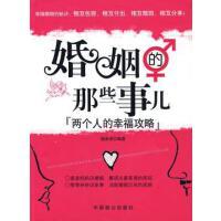 【二手旧书9成新】婚姻的那些事儿-两个人的幸福攻略 杨承清 中国致公出版社 9787801797285