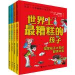 接力社官方正版 大卫・少年幽默小说系列 世界上糟糕的孩子 全4册 经典儿童文学小说畅销书 小学生课外阅读读物书籍