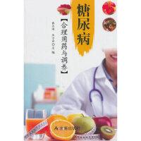 糖尿病合理用药与调养 9787508299358 金盾出版社 张会明,焦万田
