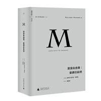 理想国译丛・漫漫自由路:曼德拉自传(NO:002)