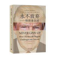 永不放弃――特朗普自述
