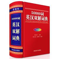 50000词英汉双解词典(彩插版)