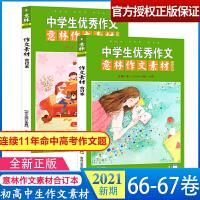 意林作文素材合订本杂志2021年第66/67卷打包初中高中版青少年高考作文素材书籍青年文摘过期刊书籍