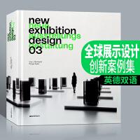 【英德文对照】new exhibition design 03 展览设计创新案例集 第3集 展览展示