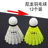 12个装泡沫尼龙羽毛球 耐打王娱乐室外塑料羽球 黄色白色