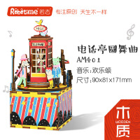 若态3D立体拼图拼板木质DIY手工创意玩具儿童礼物八音盒 AM401电话亭圆舞曲