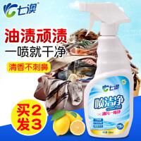 喷洁净干洗店专用家用强力去污剂领必净喷剂领洁净衣领净去油