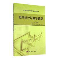 概率统计与数学模型(应用技术型大学数学课程系列教材) 李秋敏