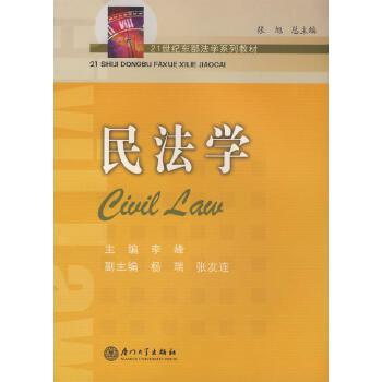 民法学 李峰  主编 厦门大学出版社 9787561530061 正版书籍!好评联系客服优惠!谢谢!