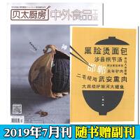 【赠副刊】贝太厨房杂志2019年7月刊 厨房做饭美食烹饪过期刊