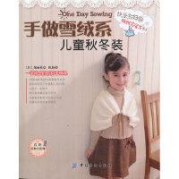 手做雪绒系儿童秋冬装 日本靓丽社,陈扬 中国纺织出版社