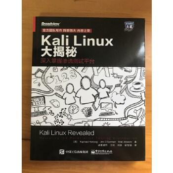 【正版全新直发】Kali Linux大揭秘:深入掌握渗透测试平台 (美)Raphael Hertzog(拉斐尔赫佐格),Jim O'Gorman(吉 9787121343131 电子工业出版社 全店商品满3件包邮
