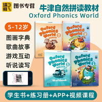 新版牛津少儿英语自然拼读教材 Oxford Phonics World 1 2级别 主课本+练习册含APP 英语拼读世界