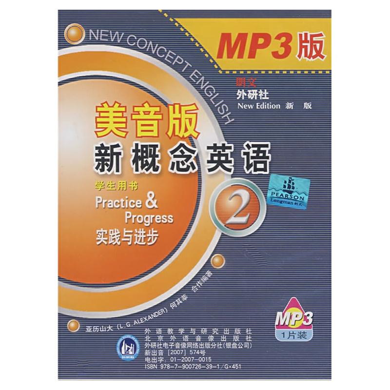 新概念英语(2)(美音版)(MP3)