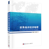 世界海洋经济地理