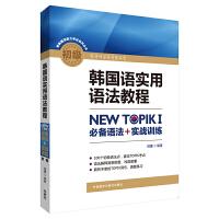 �n���Z��用�Z法教程初�-NEW TOPIKI 必�湔Z法+���鹩��
